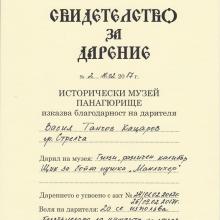 Дарение от Васил Кацаров, археолог